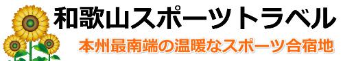 和歌山スポーツトラベル