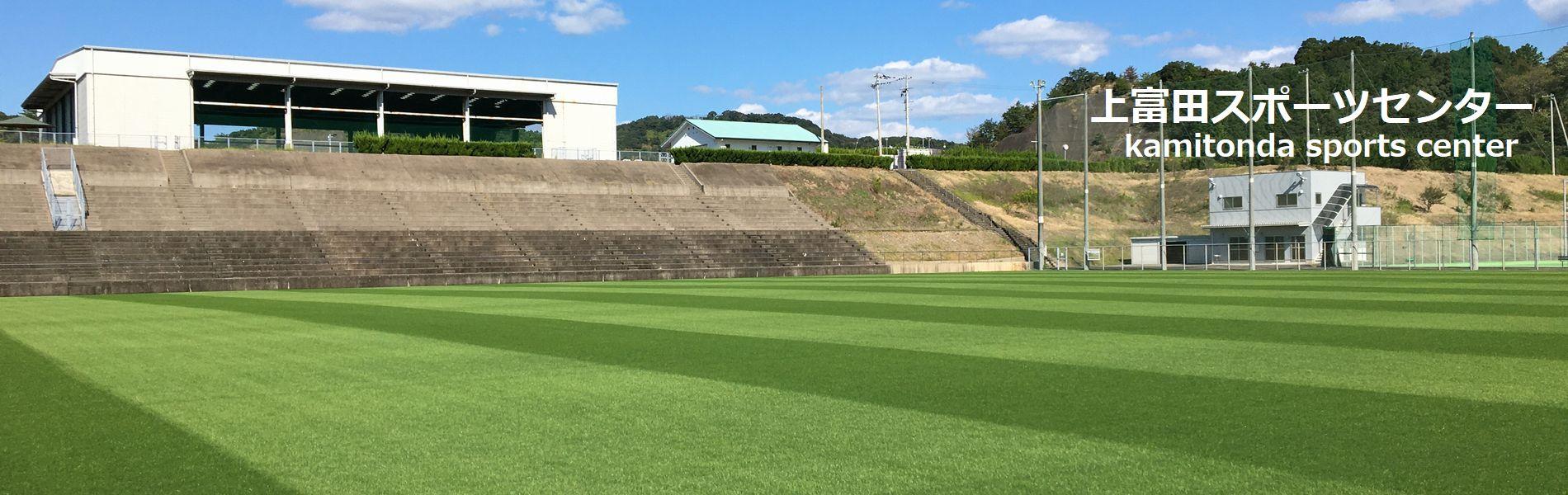 上富田スポーツセンター